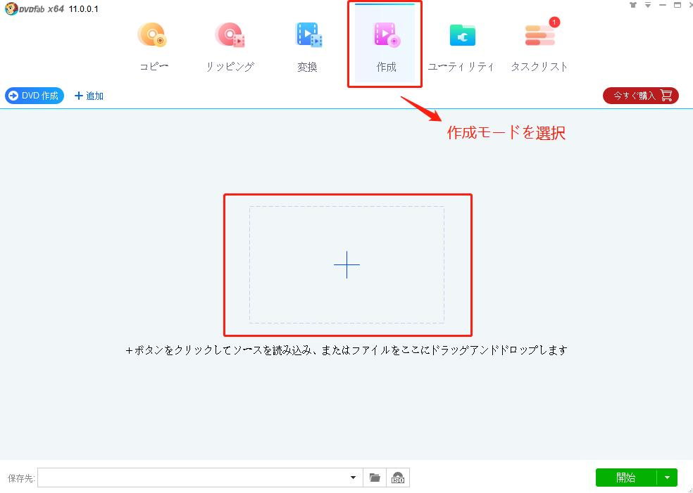 DVDfab Blu-ray 作成 ガイド 1