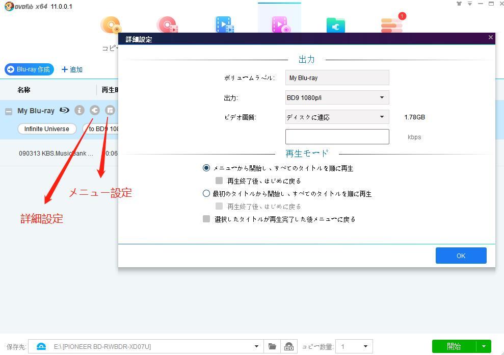 DVDfab Blu-ray 作成 ガイド 2