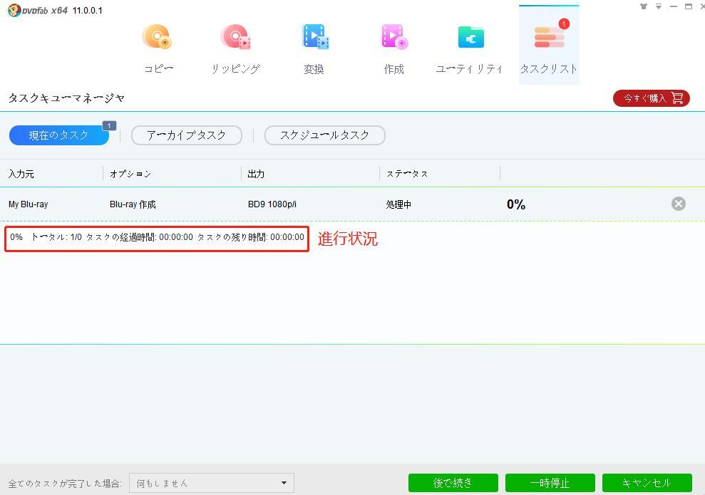 DVDfab Blu-ray 作成 ガイド 3