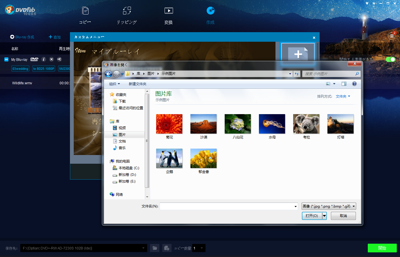 DVDfab Blu-ray 作成 スクリーンショット 3