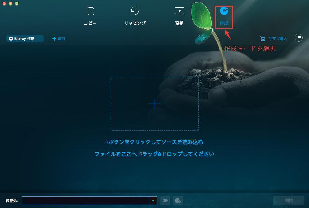DVDFab Blu-ray 作成 for Mac ガイド 1