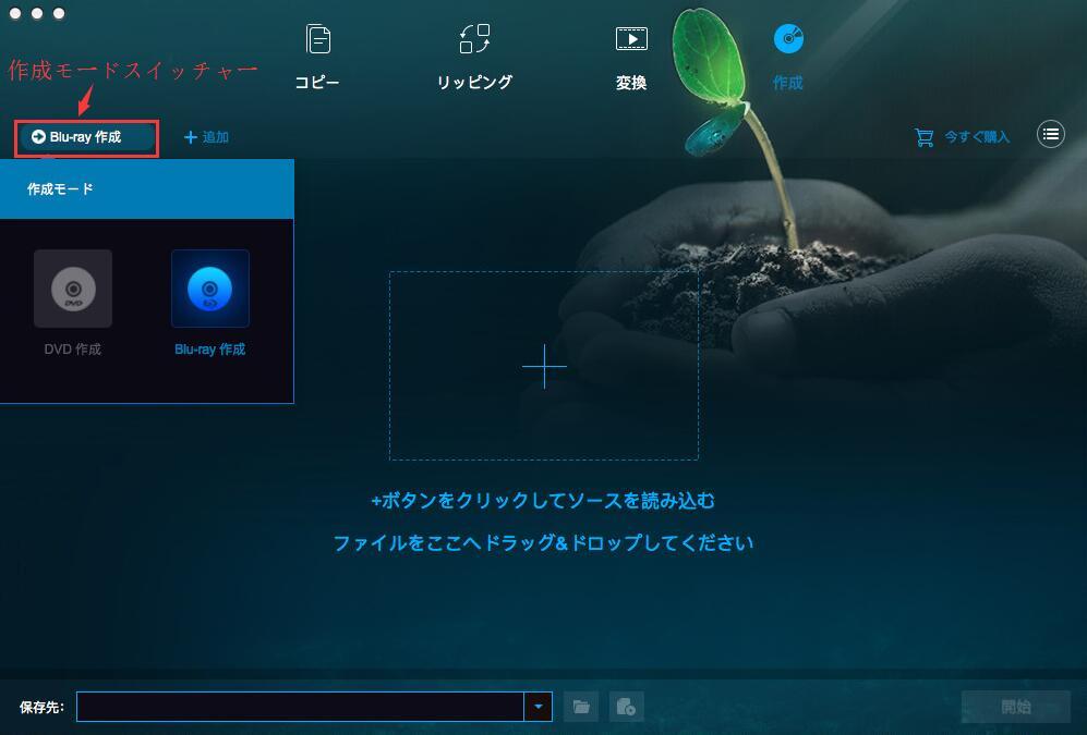 DVDFab Blu-ray 作成 for Mac ガイド 2
