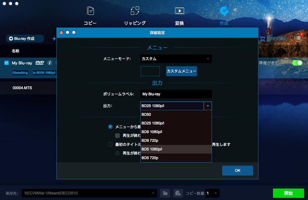DVDFab Blu-ray 作成 for Mac スクリーンショット 2