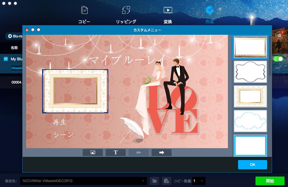 DVDFab Blu-ray 作成 for Mac スクリーンショット 4
