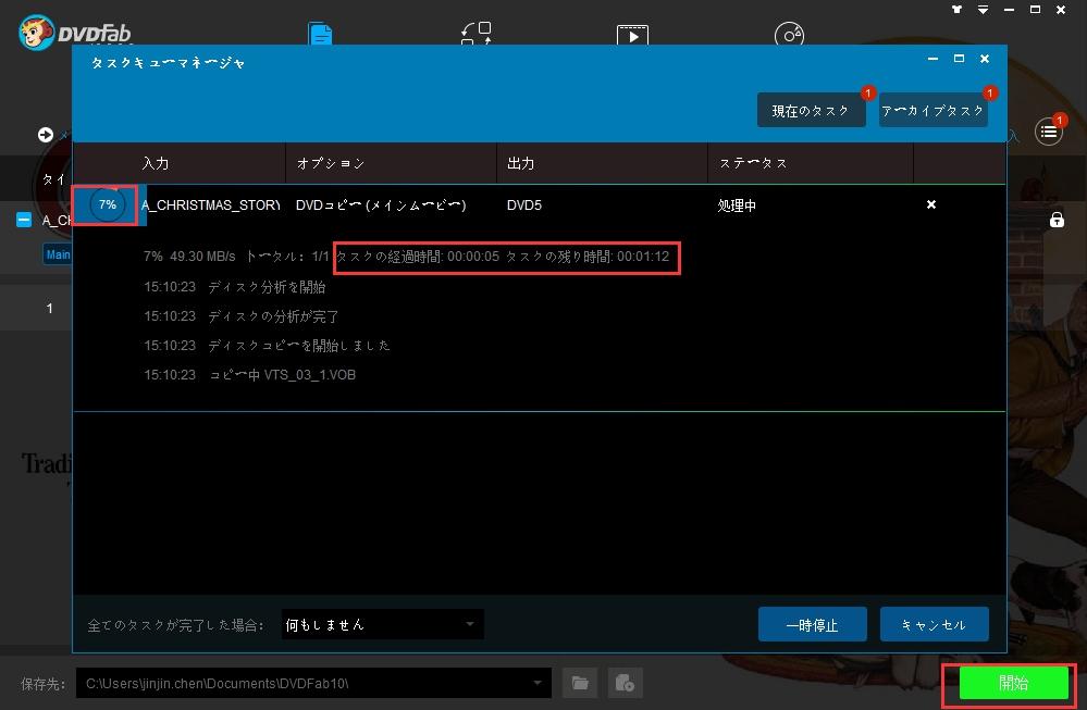 DVDFab オールインワンガイド3