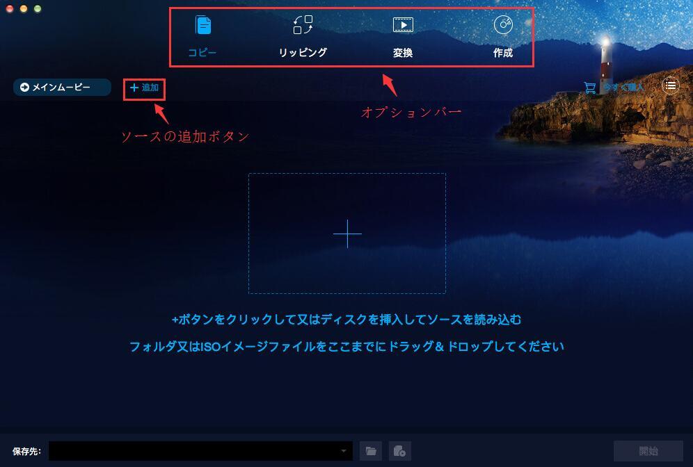 DVDFab オールインワン  for Mac ガイド 1