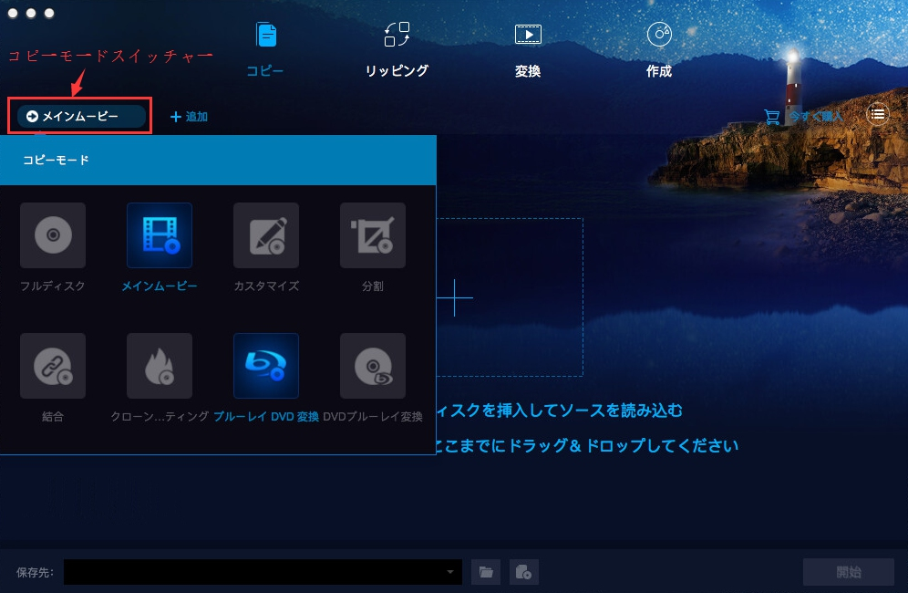 DVDFab オールインワン  for Mac ガイド 2
