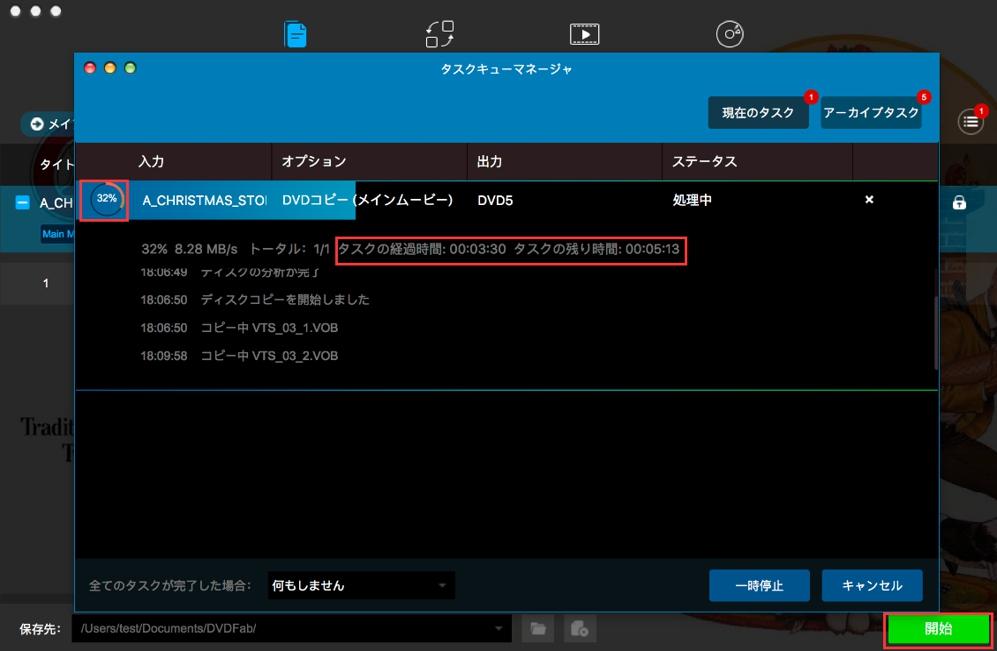 DVDFab オールインワン  for Mac ガイド 3