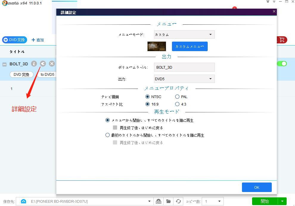 DVDfab ブルーレイ DVD 変換 ガイド 2