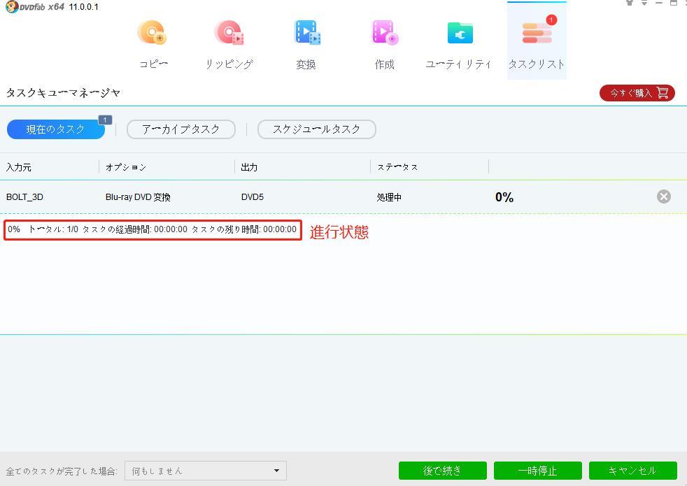 DVDfab ブルーレイ DVD 変換 ガイド 3