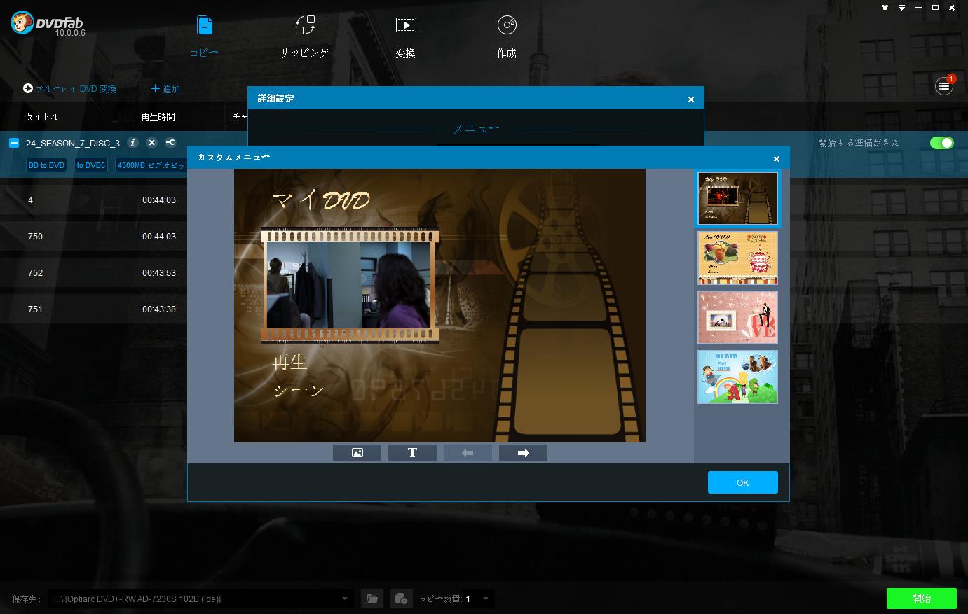 DVDfab ブルーレイ DVD 変換 スクリーンショット 3