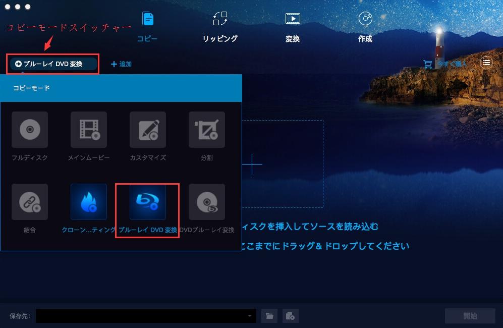 DVDFab ブルーレイDVD 変換 for Mac ガイド 2
