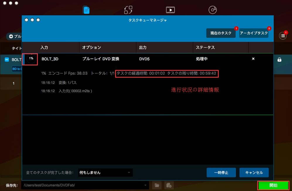 DVDFab ブルーレイDVD 変換 for Mac ガイド 3