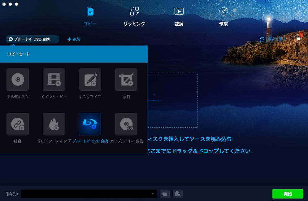 DVDFab ブルーレイDVD 変換 for Mac スクリーンショット 1