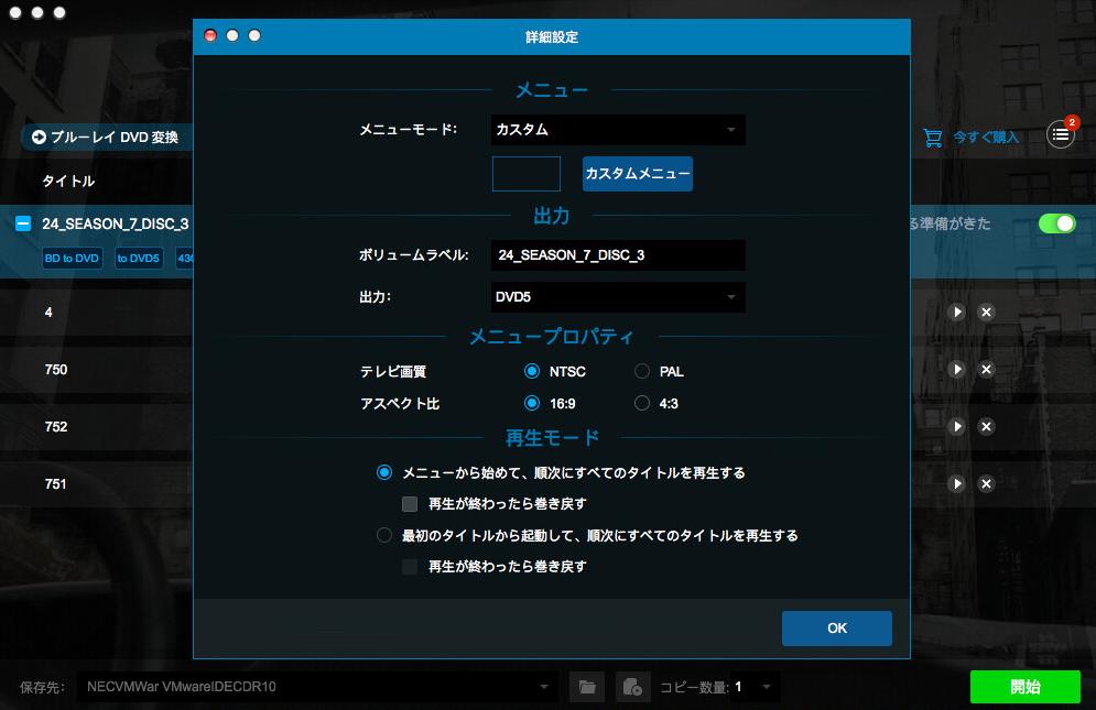 DVDFab ブルーレイDVD 変換 for Mac スクリーンショット 2