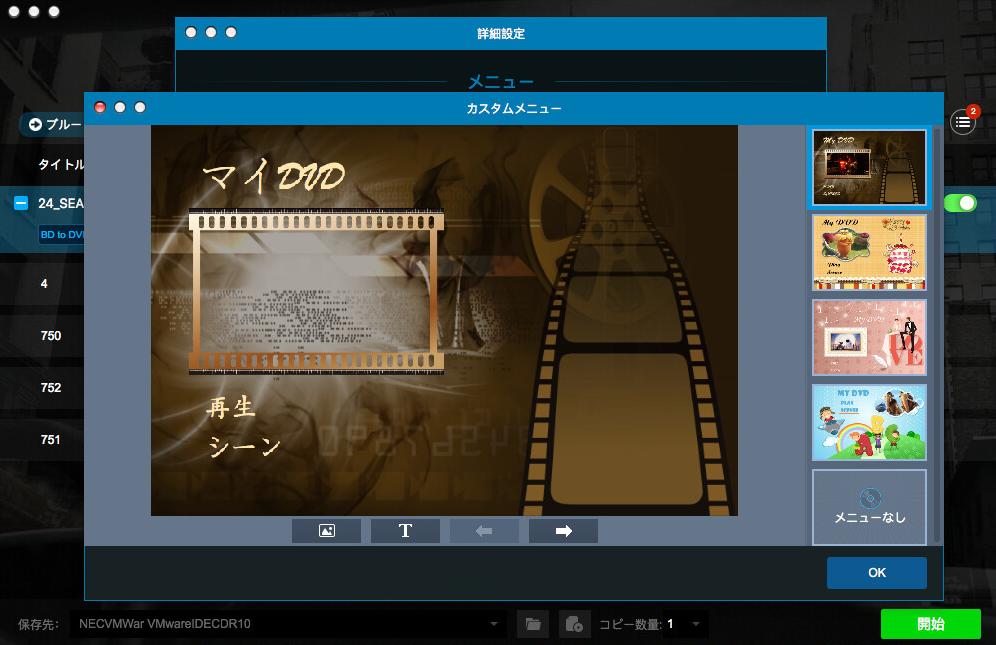 DVDFab ブルーレイDVD 変換 for Mac スクリーンショット 3