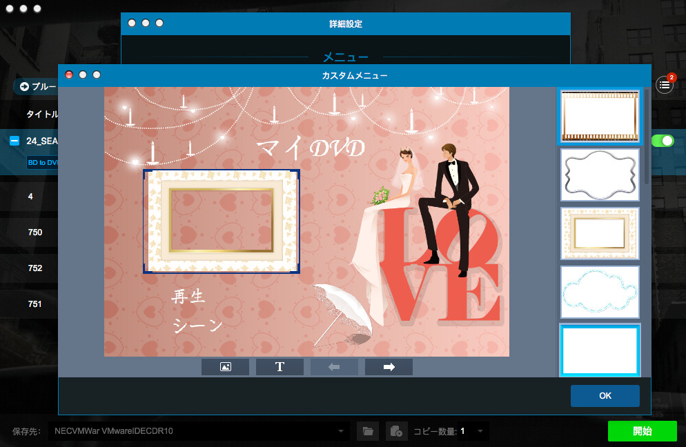 DVDFab ブルーレイDVD 変換 for Mac スクリーンショット 4