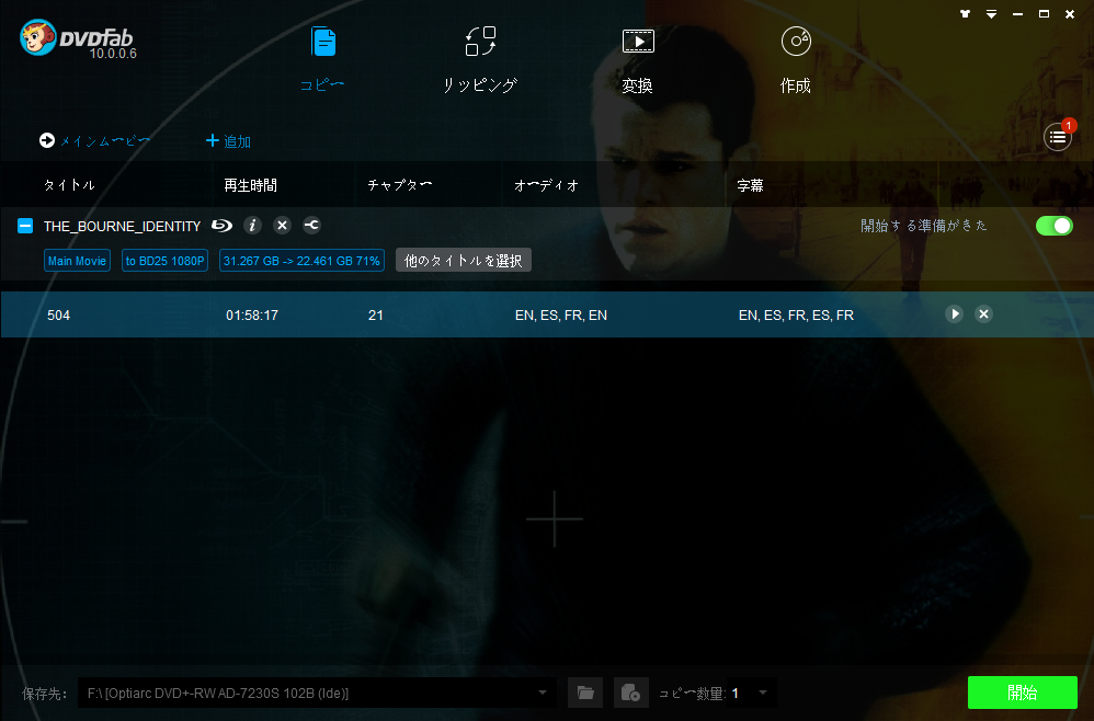 DVDFab Blu-ray コピースクリーンショット3