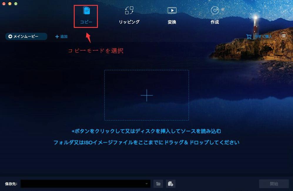 DVDFab Blu-ray コピー  for Mac ガイド 1