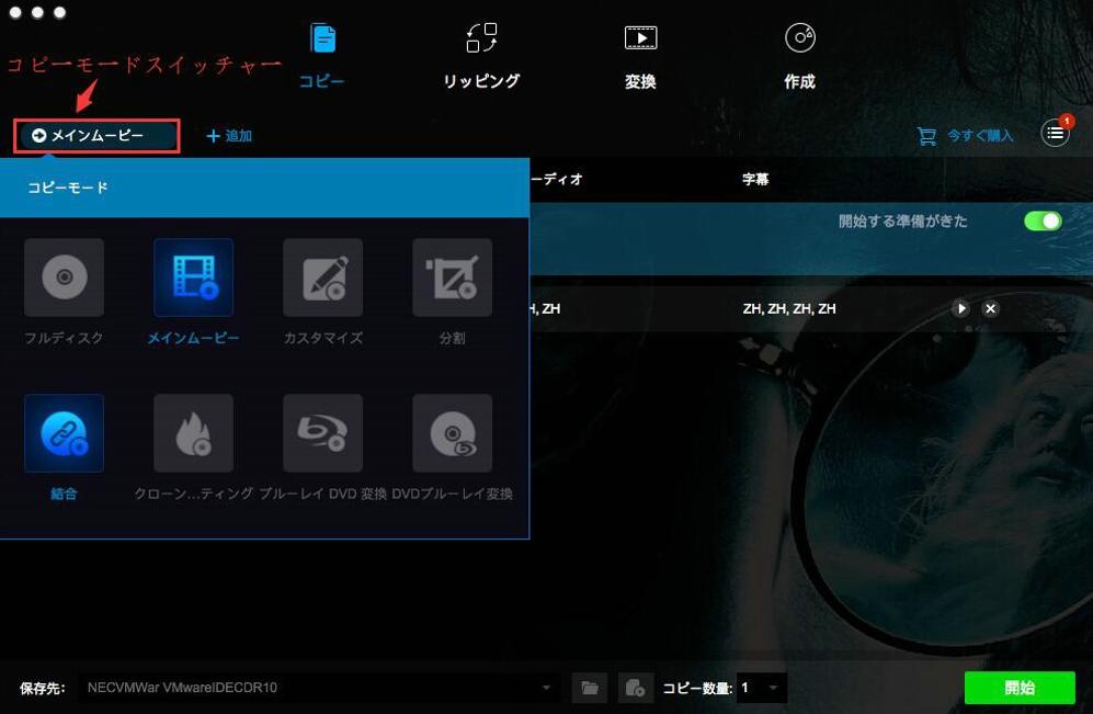 DVDFab Blu-ray コピー  for Mac ガイド 2