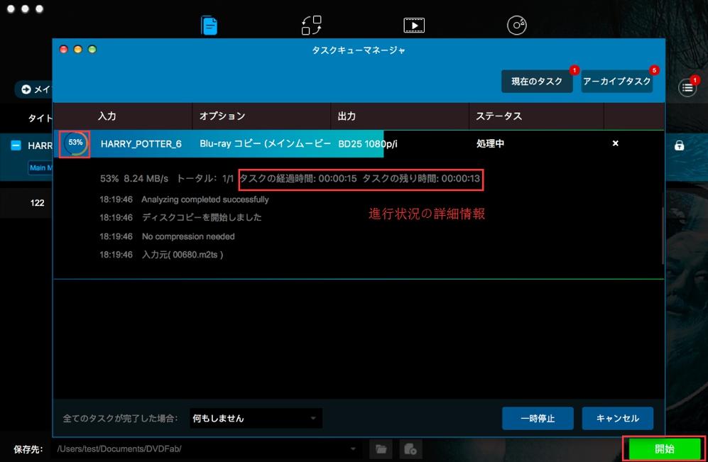 DVDFab Blu-ray コピー  for Mac ガイド 3