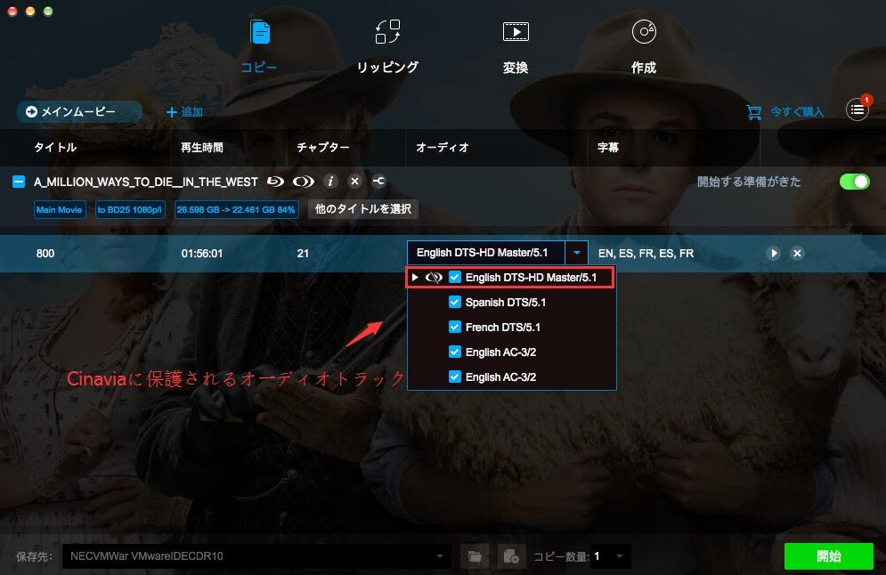 dvdfab CinaviaRemoval HD for Mac ガイド 2