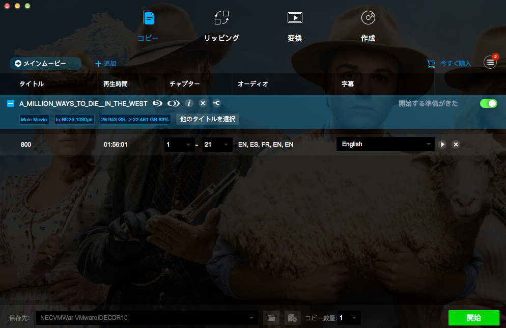 dvdfab CinaviaRemoval HD  for Mac スクリーンショット 1