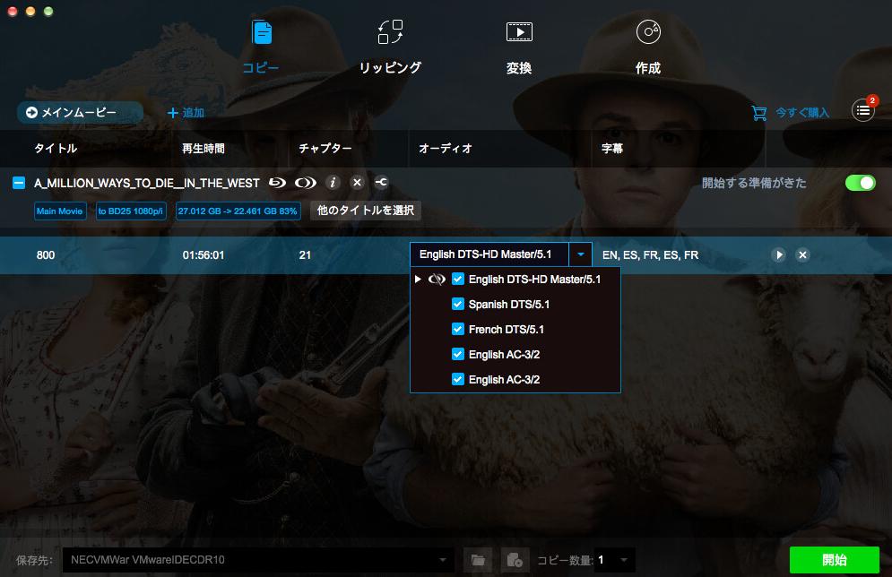 dvdfab CinaviaRemoval HD  for Mac スクリーンショッ 2