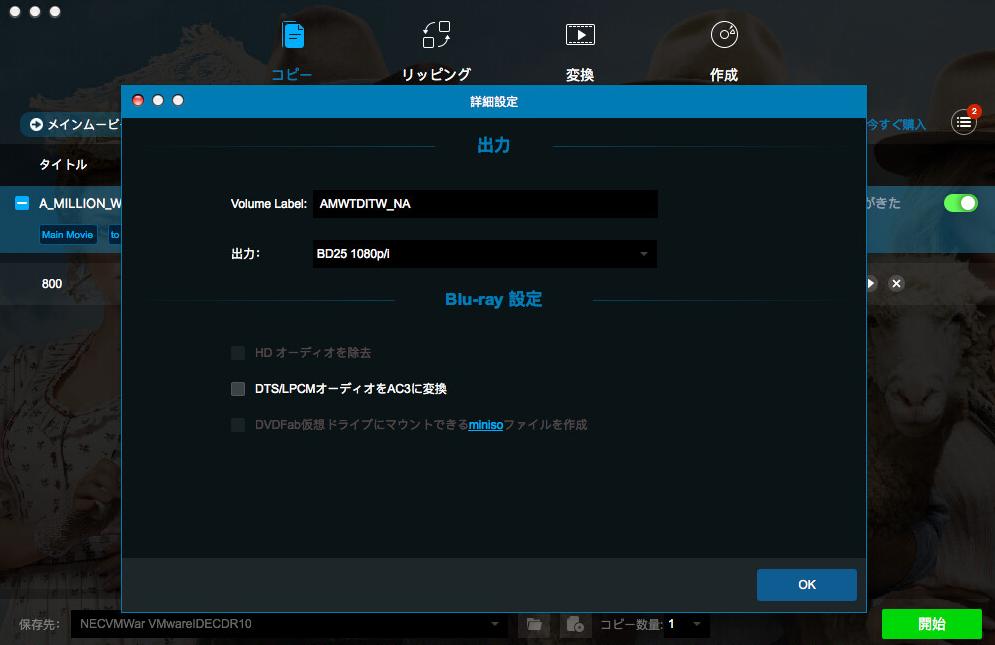 dvdfab CinaviaRemoval HD  for Mac スクリーンショッ 4