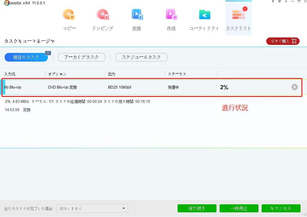 DVDfab DVD ブルーレイ 変換 ガイド 3
