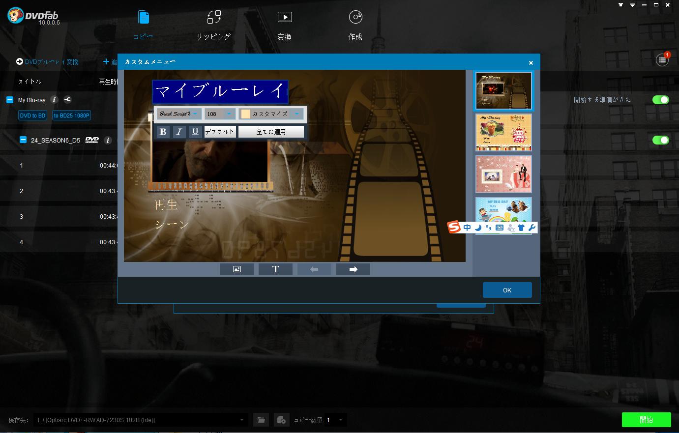 DVDfab DVD ブルーレイ 変換 スクリーンショット 3