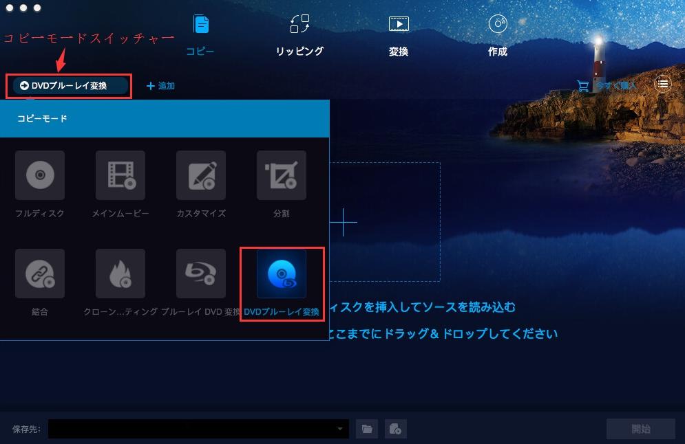 DVDFab DVD ブルーレイ 変換 for Mac ガイド 2