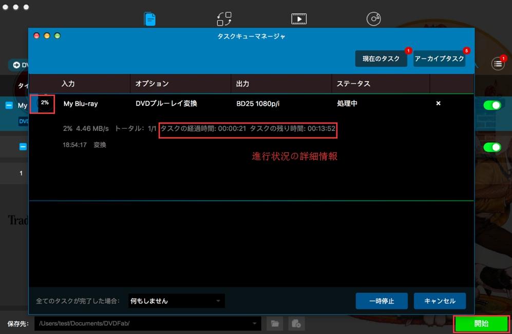 DVDFab DVD ブルーレイ 変換 for Mac ガイド 3