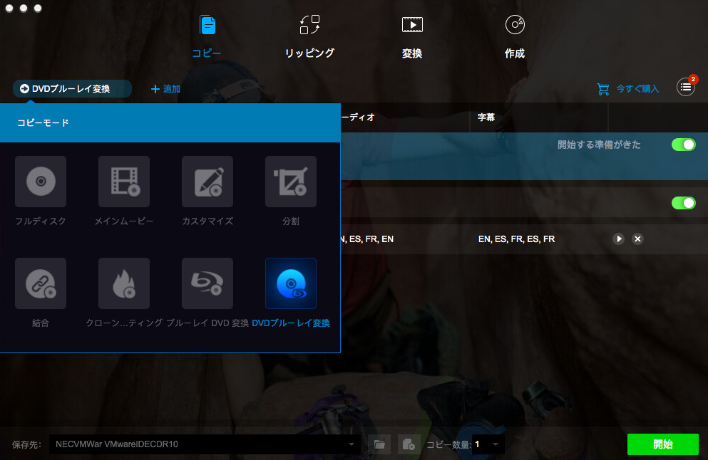 DVDFab DVD ブルーレイ 変換 for Mac スクリーンショット 1