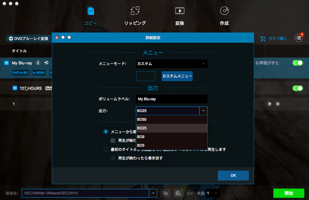 DVDFab DVD ブルーレイ 変換 for Mac スクリーンショット 2