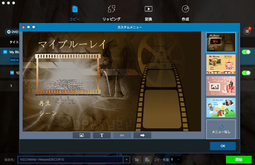 DVDFab DVD ブルーレイ 変換 for Mac スクリーンショット 3