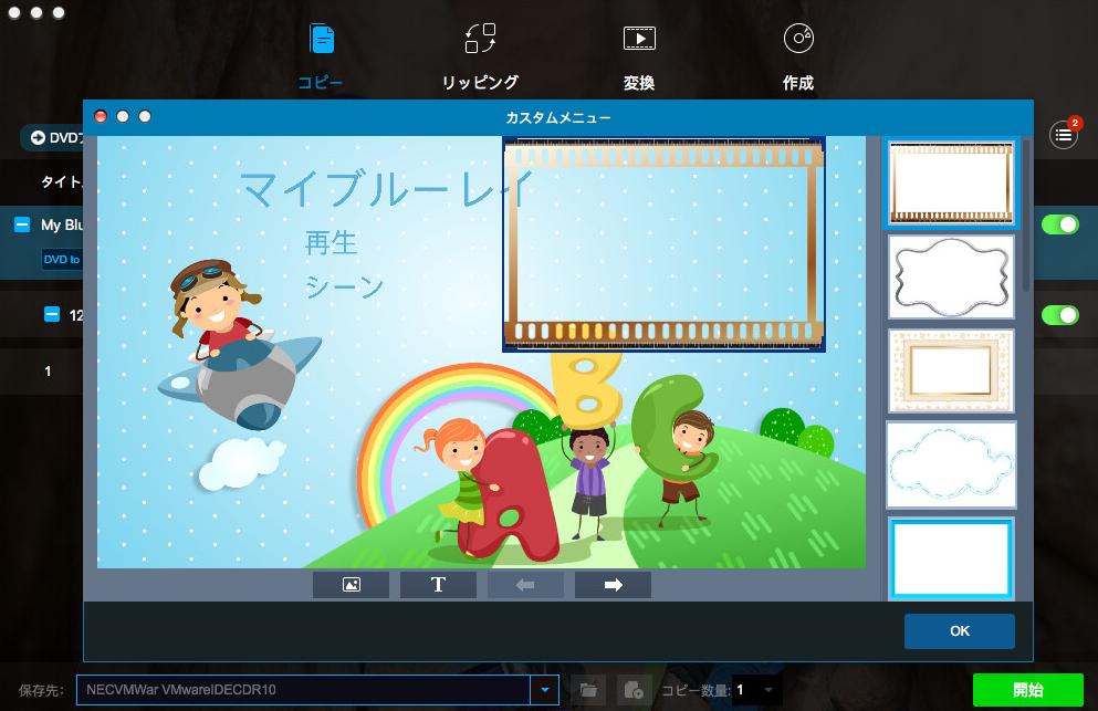 DVDFab DVD ブルーレイ 変換 for Mac スクリーンショット 4