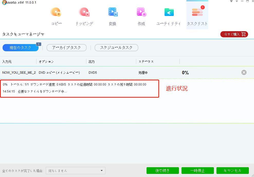 DVDFab DVD Cinavia 除去 ガイド 3