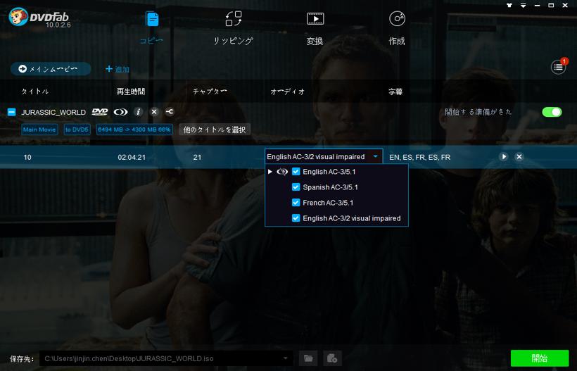 DVDFab DVD Cinavia 除去 スクリーンショット2
