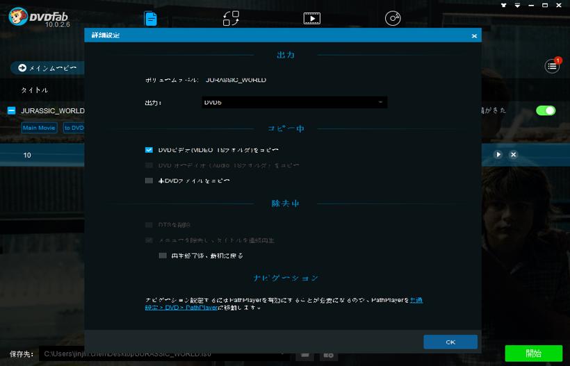 DVDFab DVD Cinavia 除去 スクリーンショット 3
