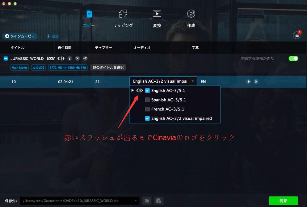 DVDFab dvd cinavia 除去 ガイド 2
