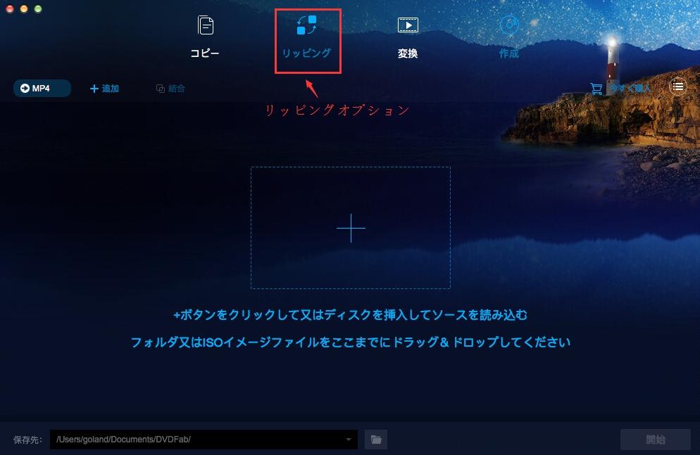 DVDFab DVD リッピング for Mac ガイド 1