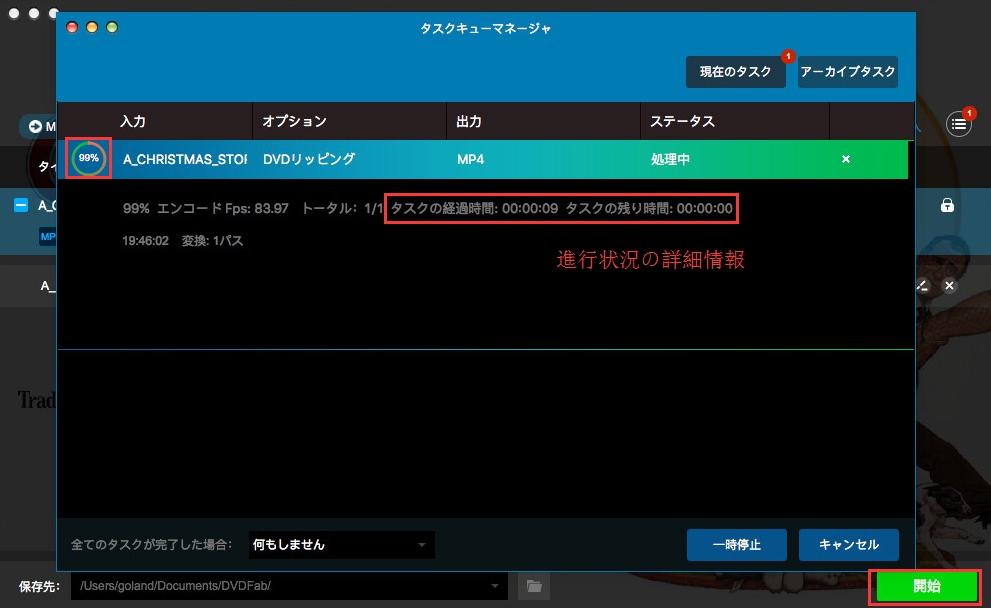 DVDFab DVD リッピング for Mac ガイド 3
