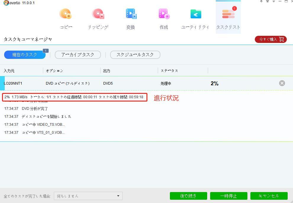 DVDfab HD Decrypter ガイド 3