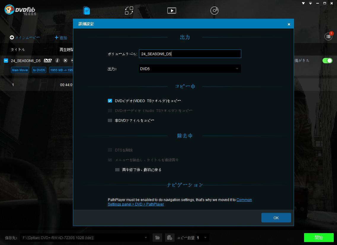 DVDfab HD Decrypter スクリーンショット 3