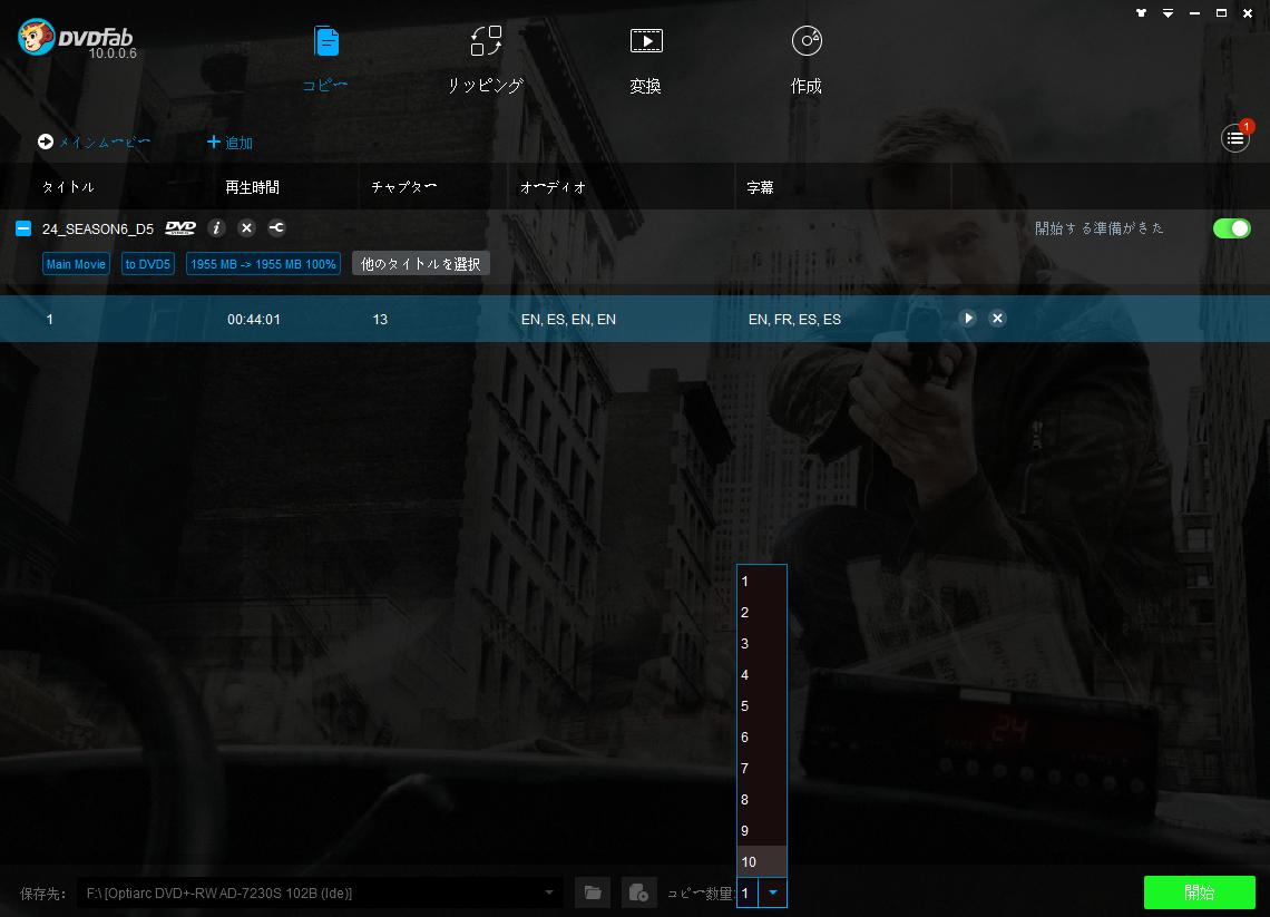 DVDfab HD Decrypter スクリーンショット 4