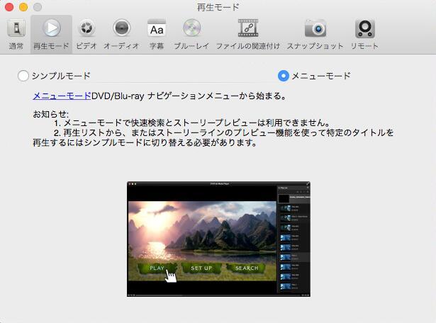 DVDFab メディア プレーヤーfor Mac ガイド 1