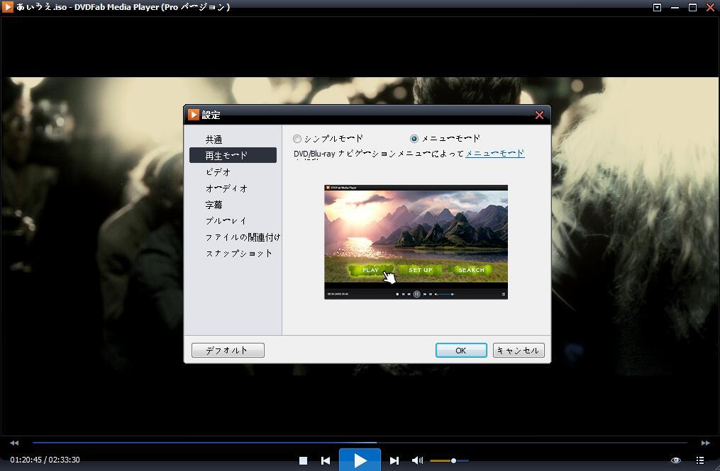 DVDFab メディアプレーヤー ガイド 1