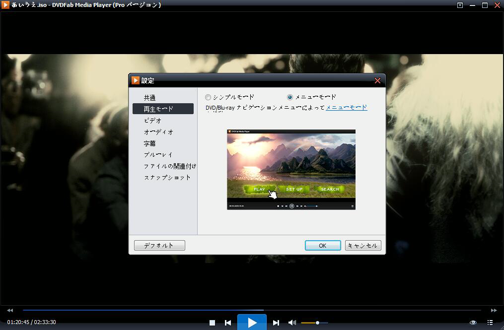 DVDFab メディアプレーヤー スクリーンショット 4