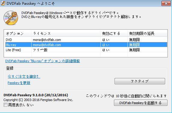 DVDFab Passkey for ブルーレイ ガイド 1